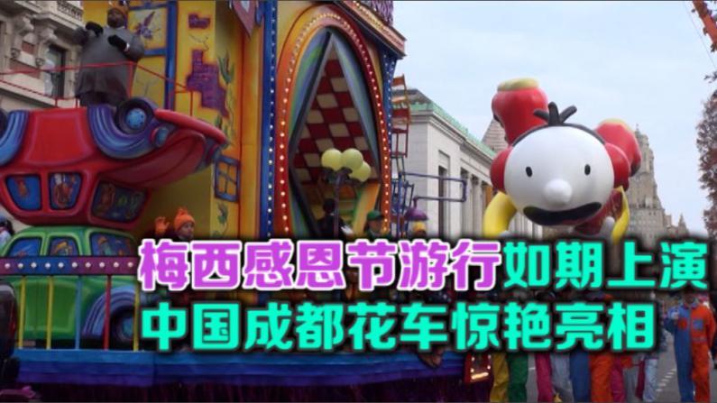 梅西感恩节游行如期上演 中国成都花车惊艳亮相