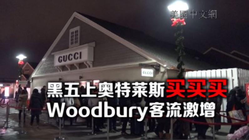黑色星期五Woodbury客流激增 低温难挡华人热情