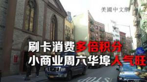 政府促小商业发展 华埠周末人气上涨