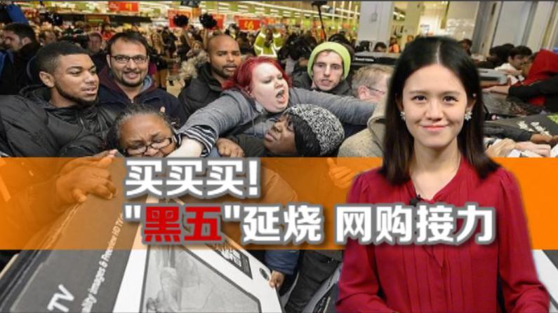 """料""""网络星期一""""业绩将再破纪录 传统零售商打响销售保卫战"""