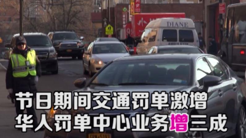 节日期间交通罚单激增 华人罚单中心业务增三成