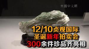 贞观国际圣诞新年拍卖会12/10举办 300余件珍品齐亮相