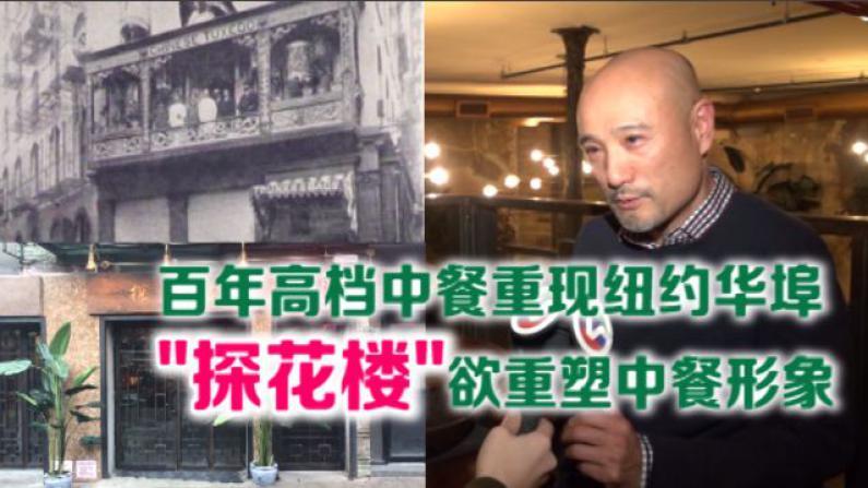 百年传奇高档中餐馆重现华埠 探花楼欲重塑中餐形象