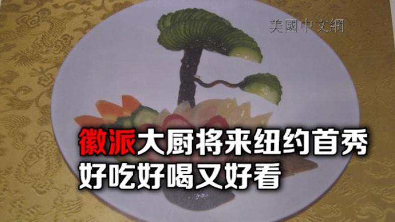 弘扬中国文化 传统徽菜将走进纽约
