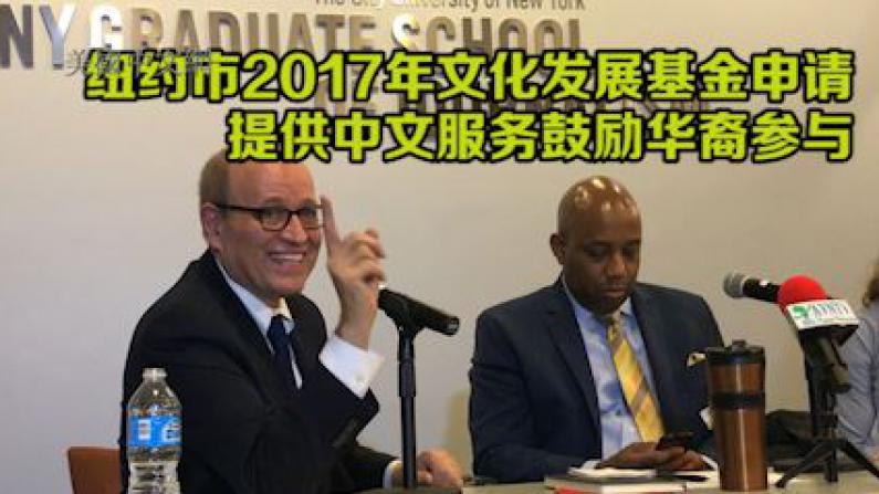 纽约市2017年文化发展基金申请  提供中文服务鼓励华裔参与