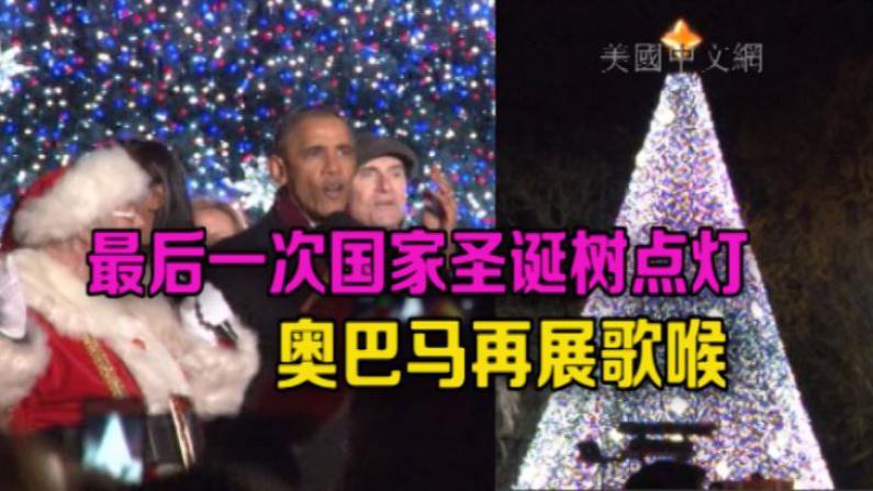 """奥巴马最后一次点亮国家圣诞树  观众大呼""""再一个四年!"""""""