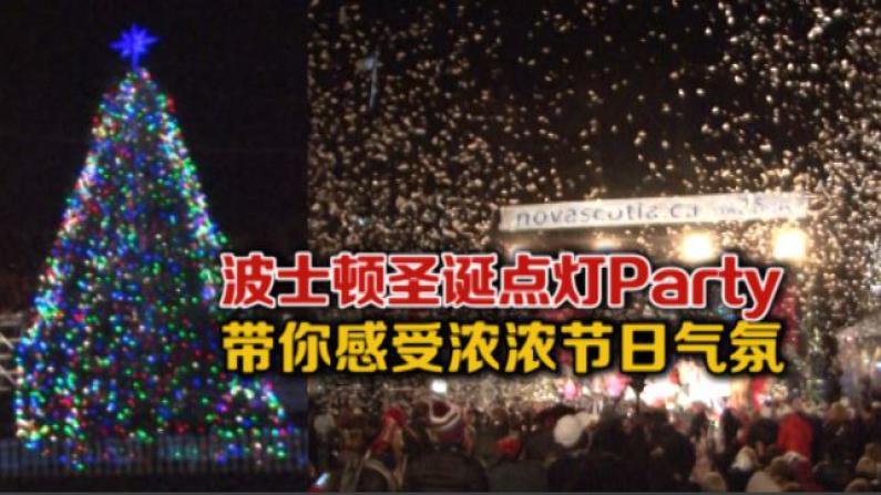 第75届波士顿圣诞点灯仪式 开启欢乐假日季