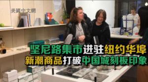 坚尼路集市进驻纽约华埠 新潮商品打破华裔刻板印象