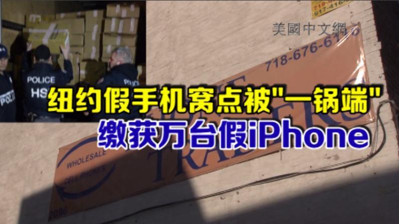 纽约布鲁克林假手机窝点被端 查获上万假iphone及现金