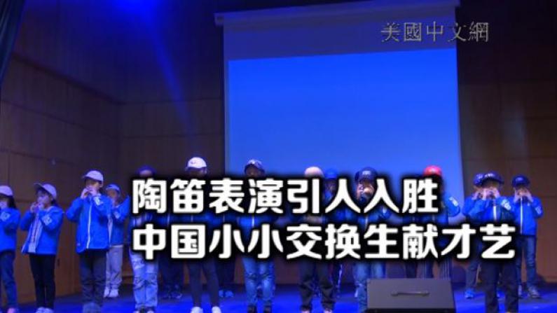 陶笛表演引人入胜 中国小小交换生献才艺