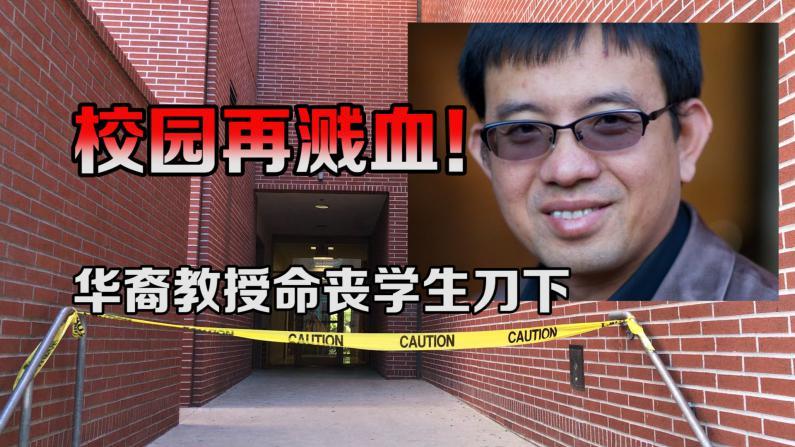 南加大华裔教授命丧学生刀下