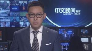 2016年12月03日中文晚间播报