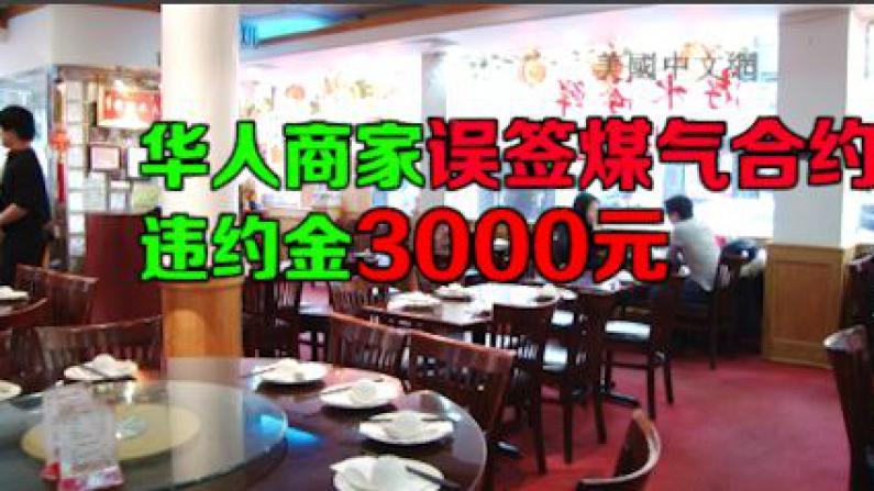 华人商家误签煤气合约 或面临3000元违约金