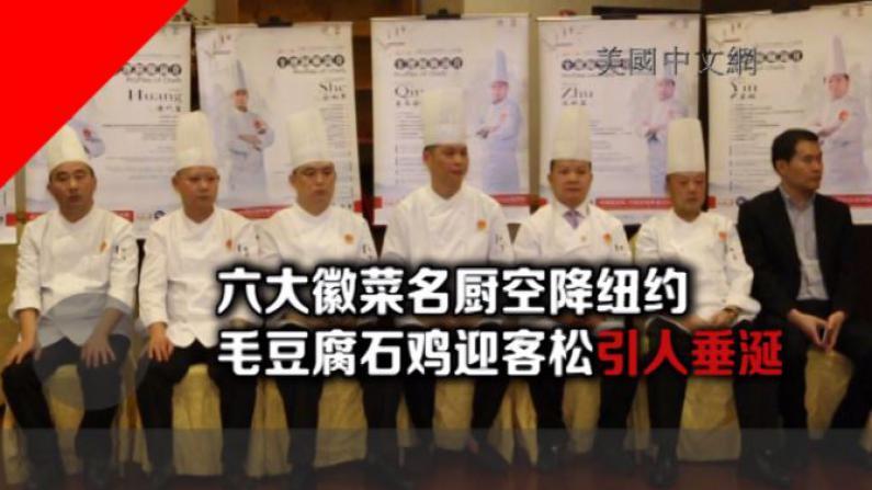 六大徽菜名厨空降纽约 推广中国餐饮进入美国主流
