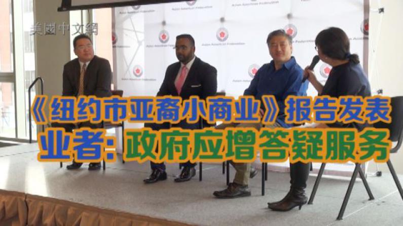 亚美联盟发表《纽约市亚裔小商业》报告 业者呼吁政府增加政策宣传及翻译服务