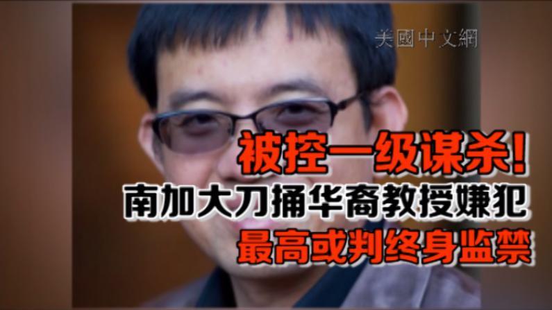 涉嫌杀害华裔教授 南加大学生被控一级谋杀等罪