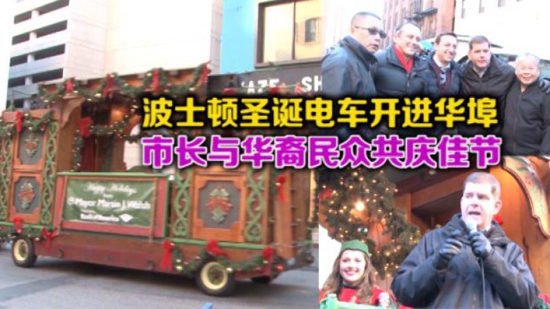 波士顿圣诞电车开进华埠 市长与华裔民众共庆佳节
