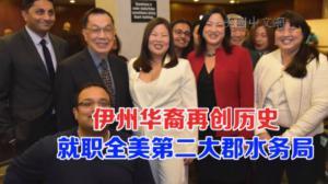 华裔就职全美第二大郡公职     欲用亚洲污水处理技术改善伊州水质