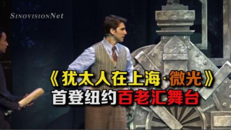 音乐剧《犹太人在上海·微光》首登纽约百老汇 别样形式呈现中以友谊