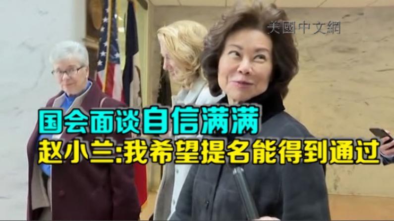 赵小兰与国会参议员进行面谈 希望交通部长提名得以通过