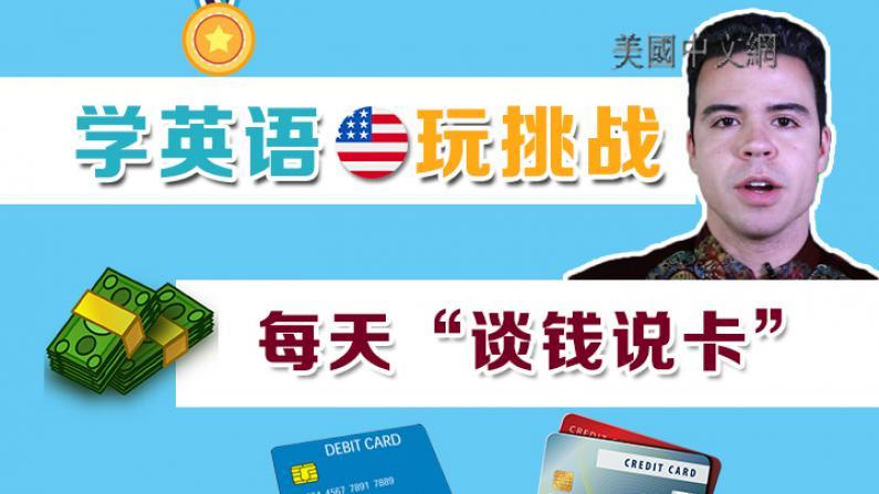 """学英语 玩挑战 每天""""谈钱说卡"""""""