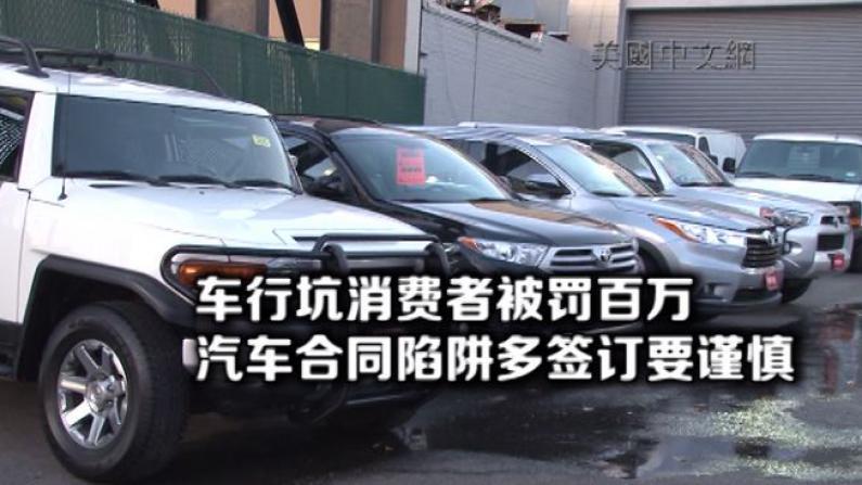 纽约两车行合同欺诈千名消费者遭起诉 庭外和解 将支付赔款逾百万