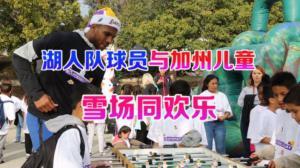 十年回馈社区 华美银行携手湖人队打造儿童节日派对