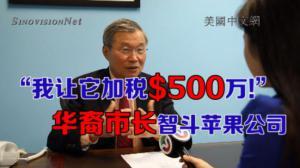 在苹果公司总部当市长 张昭富:智斗商业巨头维护华人权益