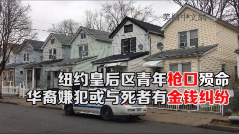 纽约皇后区青年惨死枪口  华裔嫌犯被指与死者有金钱纠纷