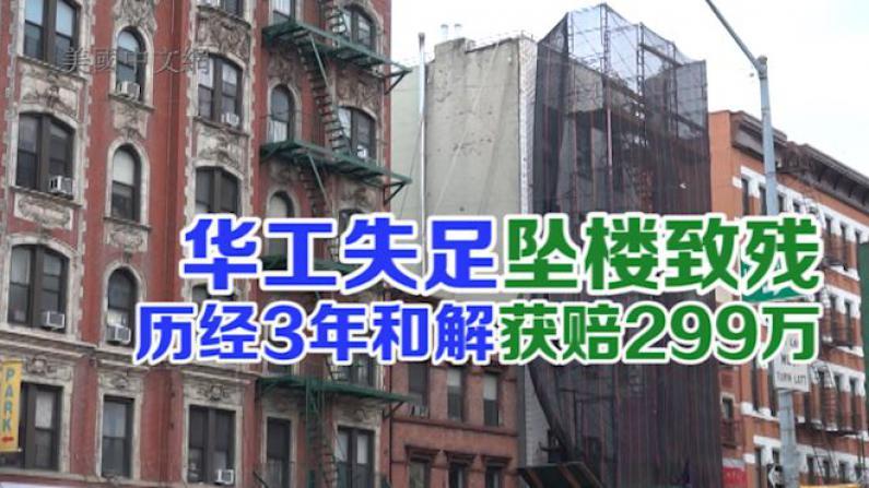 华裔装修工失足坠楼致终身残疾 历时近3年和解获赔299万