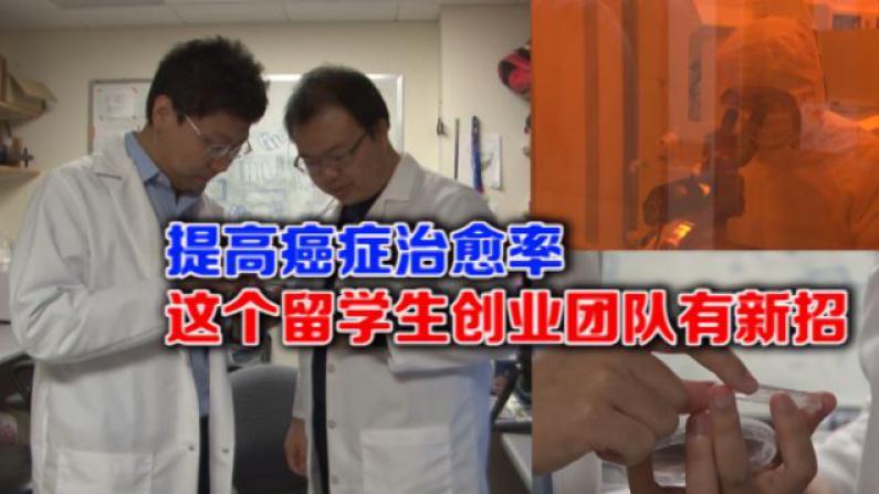 留学生自主研发3D生物芯片 提高癌症治愈率