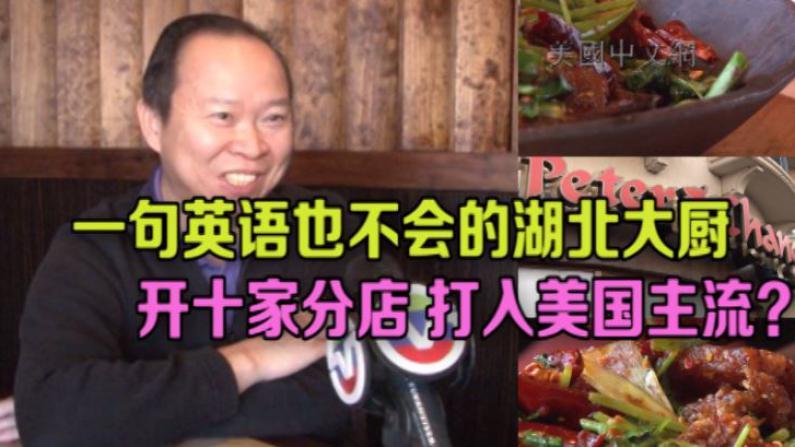 Peter Chang:一句英语也不懂的湖北大厨 开了十家分店打入美国主流?!