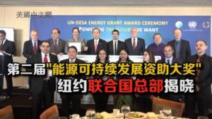 """保护地球生态环境研发新能源 第二届""""能源可持续发展资助大奖""""今揭晓"""