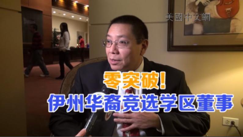 伊州华裔竞选学区董事 欲打破华裔在教育领域尴尬状况