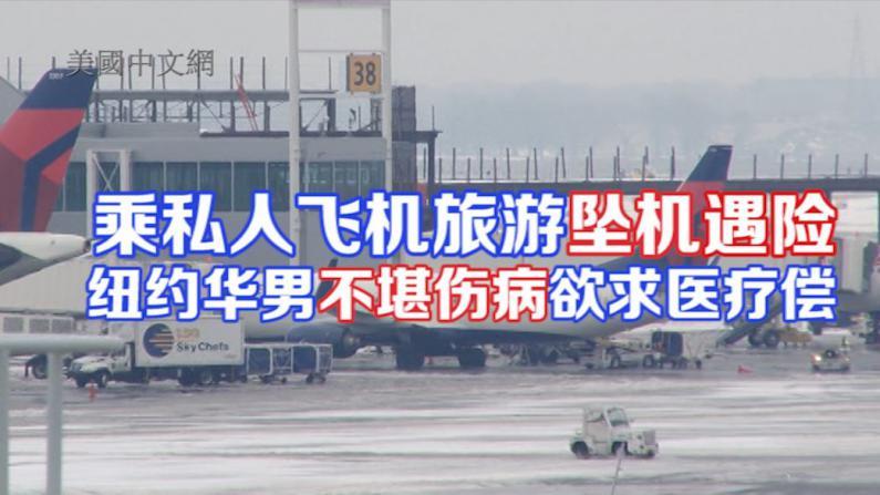 乘私人飞机旅游却坠机遇险 纽约华男不堪伤病欲医疗求偿