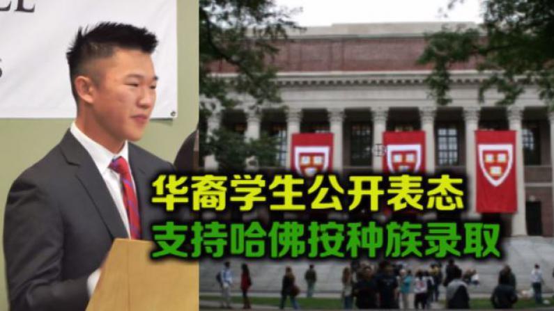 亚裔学生公开支持哈佛按种族录取