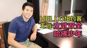 "HELLO纽约客王远——华裔才俊""情""定哈佛"