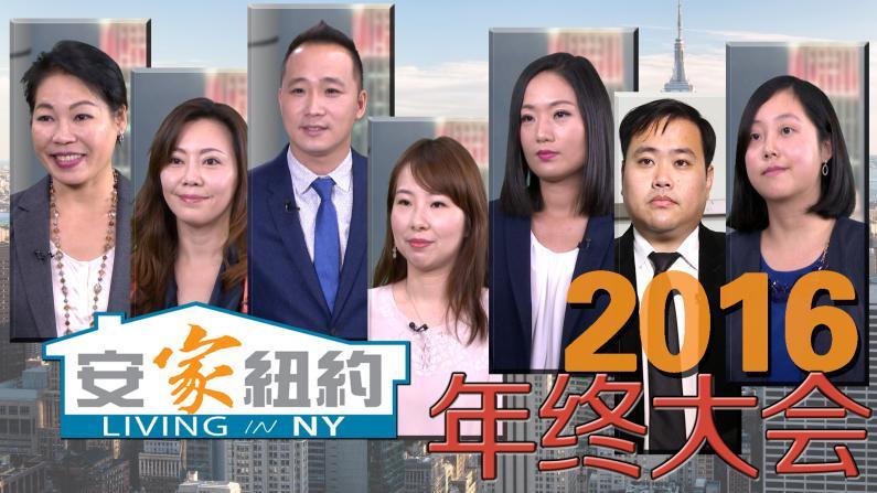 """2016-17纽约购房指南:地产界业内人士的年末""""工作经"""""""