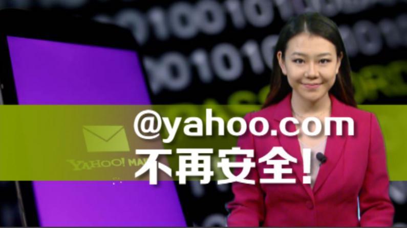 雅虎10亿用户账号遭泄露 恐成公司最大规模信息泄露事件