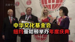 中华文化基金会纽约举办年度庆典 章启月大使出席望不断促进中美交流