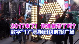 """巨型数字""""17""""亮相纽约时报广场 跨年活动进入倒计时"""
