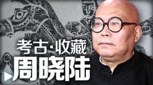 周晓陆:中国的民间文物收藏与南方中古艺术