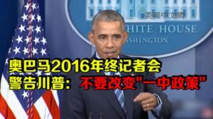 奥巴马白宫召开本年度最后一次记者会 他到底说了些什么?