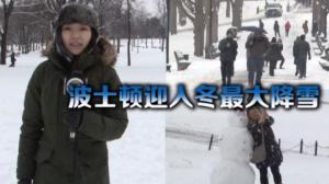 波士顿迎入冬最大降雪 雨雪交加造成出行困难