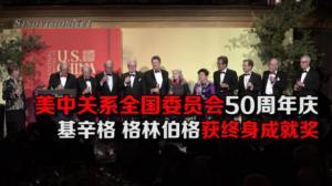美中关系全国委员会50周年庆 习近平奥巴马致贺  基辛格 格林伯格荣获终身成就奖