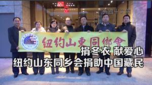 捐冬衣 献爱心  纽约山东同乡会捐助中国藏民