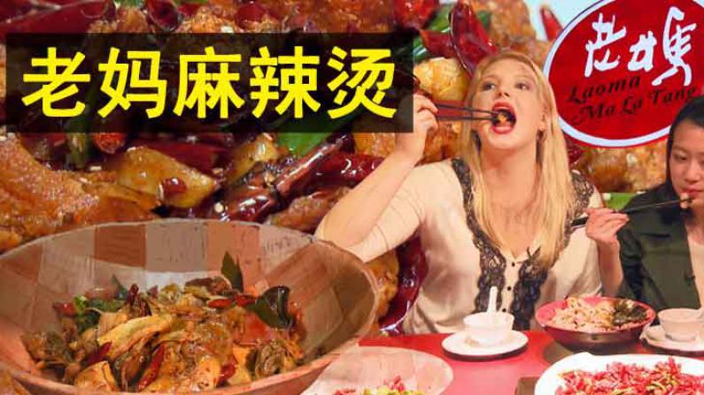 纽约最经典的麻辣香锅 就是这一家!