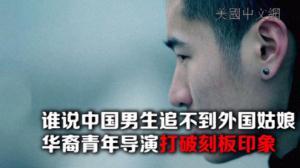 打破亚裔男性刻板印象 华裔青年导演纽约闯出一片天