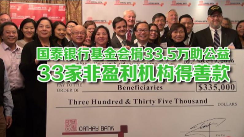 国泰银行基金会捐33.5万善款回馈华社  纽约及新州33家非盈利机构获资助