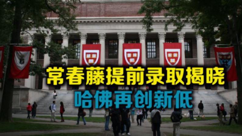 常春藤盟校本科提前批录取结果揭晓 哈佛再创新低